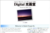 Digital Kouga-Do -Lobby-
